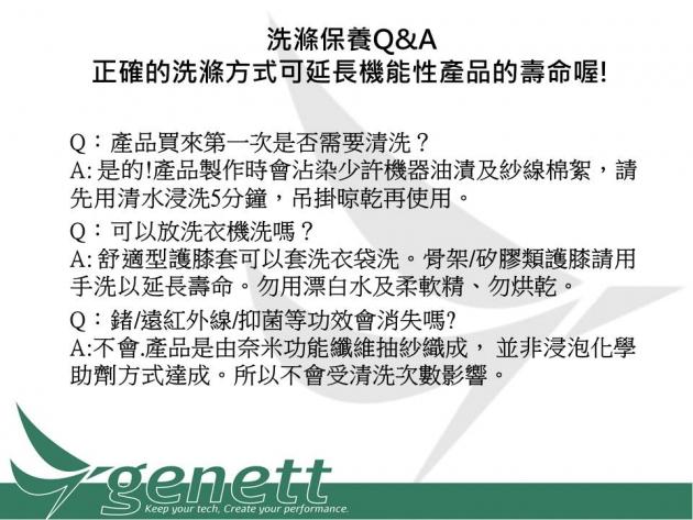 【台灣金選奬-科技織品】genett能量透氣護膝套-加強型 3